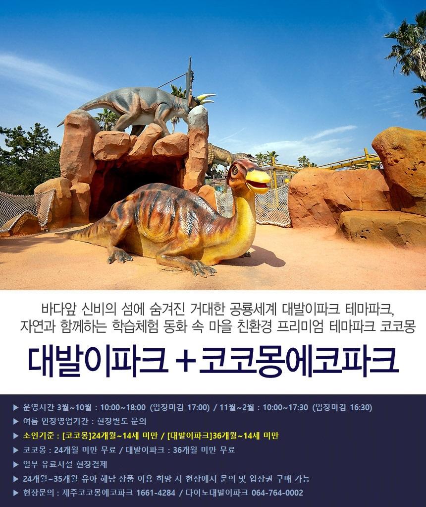 대발이파크+코코몽.jpg