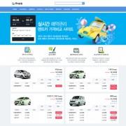 렌트카 가격비교 B2B판매/연동서비스